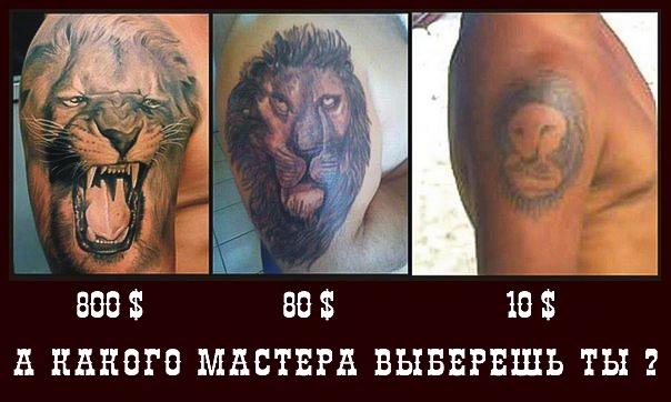 Татуировка — Сколько стоит ?