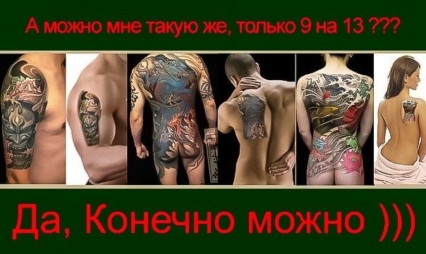Татуировка — Идеальный Размер