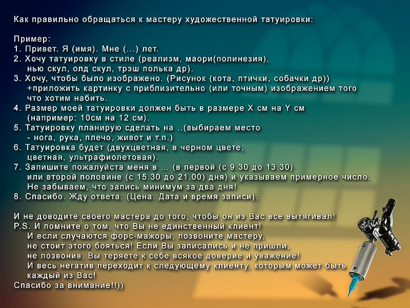 www.татуировка.москва 89167082034