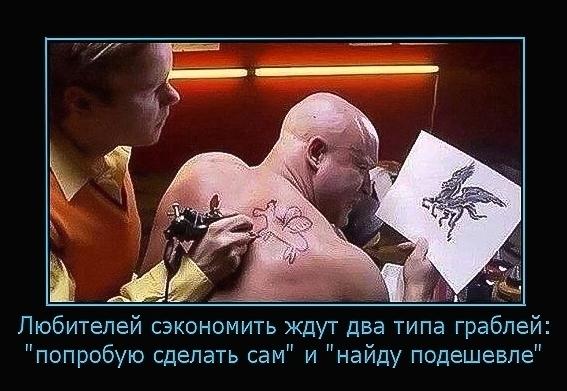 Татуировка: Тату мастер — руки не купишь